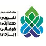 مجتمع آموزشی درمانی نکویی هدایتی فرقانی ایزدی